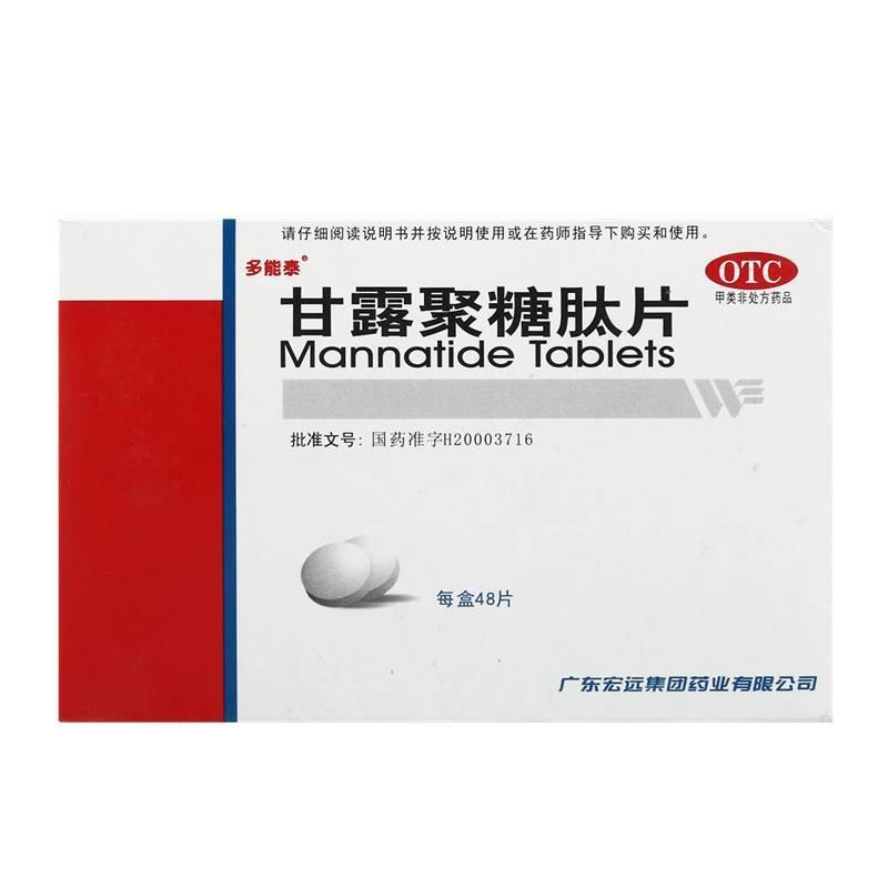 【宏遠】甘露聚糖肽片—5mg*48片/盒—廣東宏遠集團藥業
