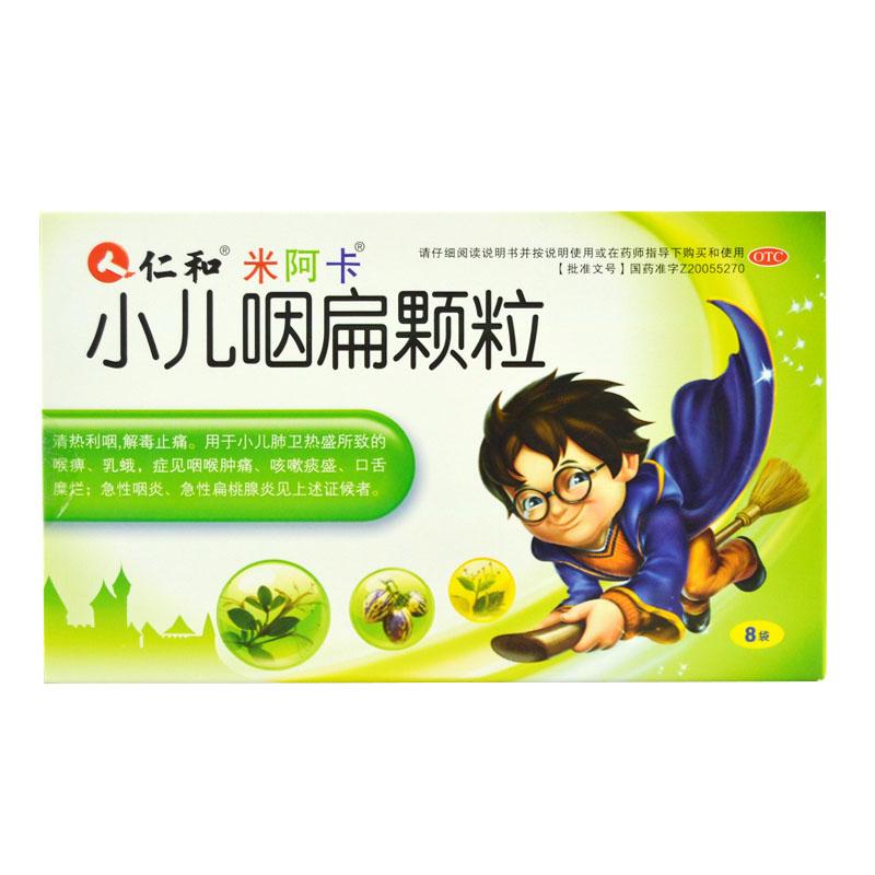 【米阿卡】小兒咽扁顆粒