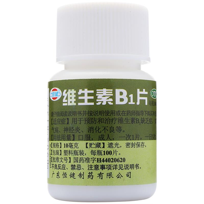 恒健 维生素B1片 预防治疗 维生素B1缺乏症 脚气病