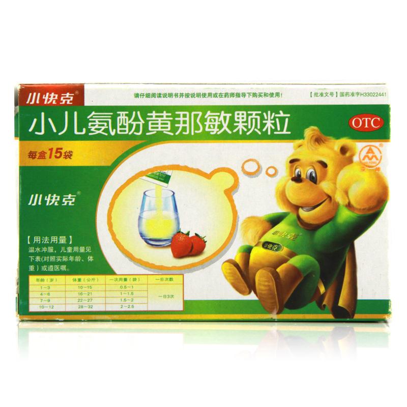 小兒氨酚黃那敏顆粒/小快克