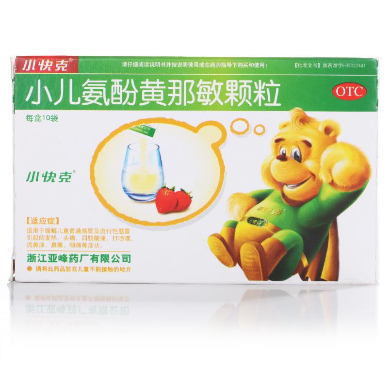 【快克】小儿氨酚黄那敏颗粒—4g*10袋/盒—浙江亚峰药厂