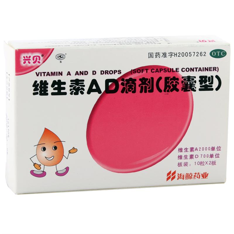 武松娱乐AD滴剂(1岁以上) - 南京海鲸药业 # 武松娱乐a及d的缺乏症