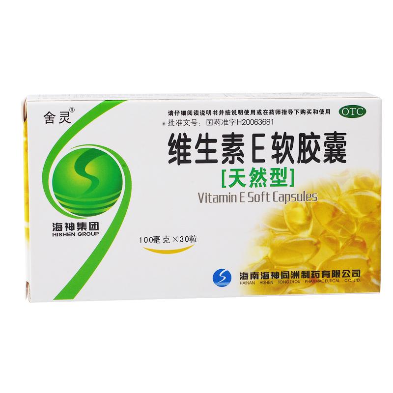 维生素E软胶囊(舍灵)