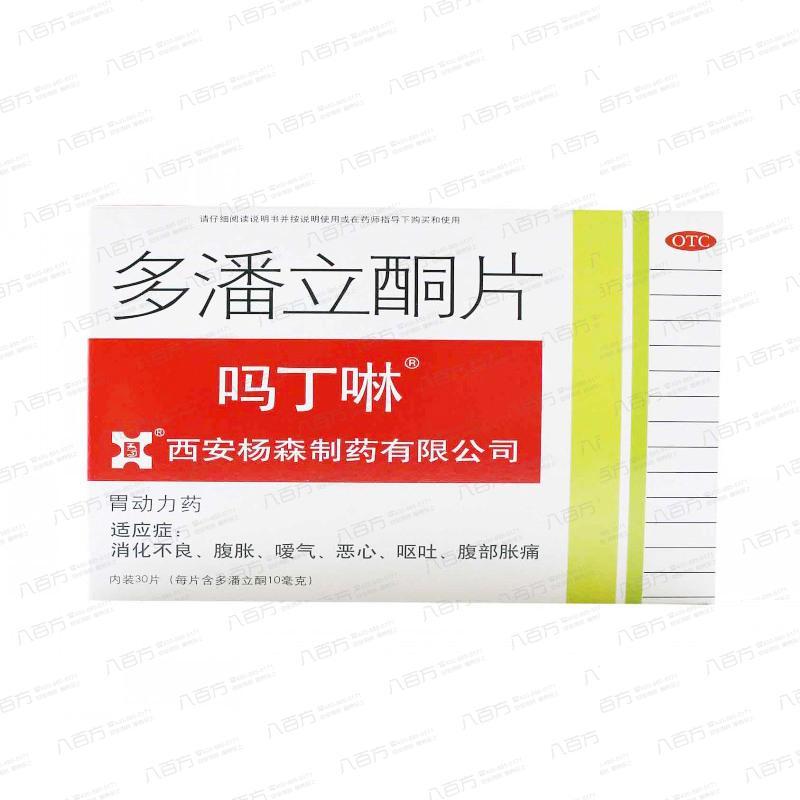 【吗丁啉】多潘立酮片 10mgx30片/盒 西安杨森制药有限公司