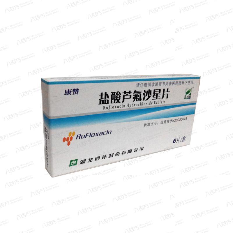 【康赞】盐酸芦氟沙星片(0.1gx6片/盒)湖北四环制药有限公司