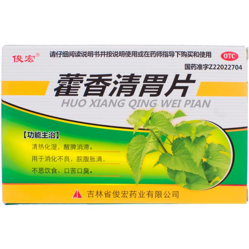【俊宏】藿香清胃片  15片*2板 消化不良