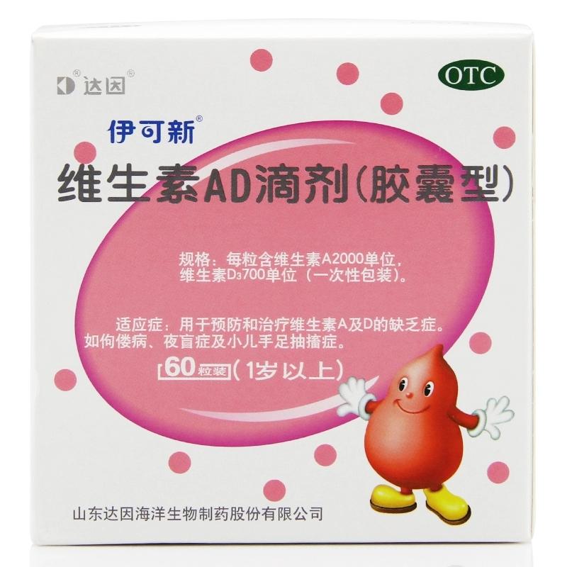 武松娱乐AD滴剂