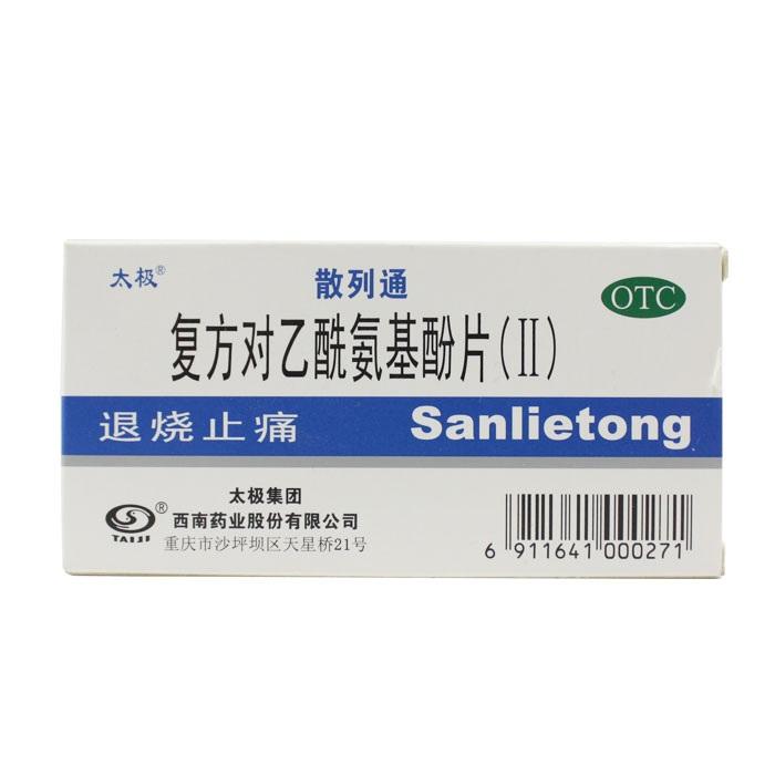 【散列通】复方对乙酰氨基酚片(Ⅱ)