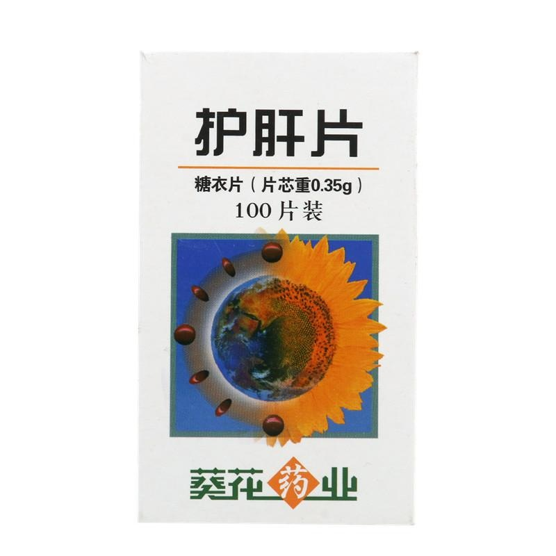 葵花護肝片0.35g*100片