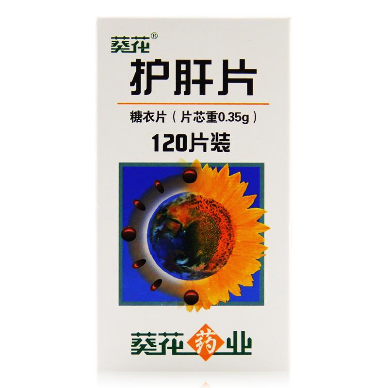 護肝片/葵花
