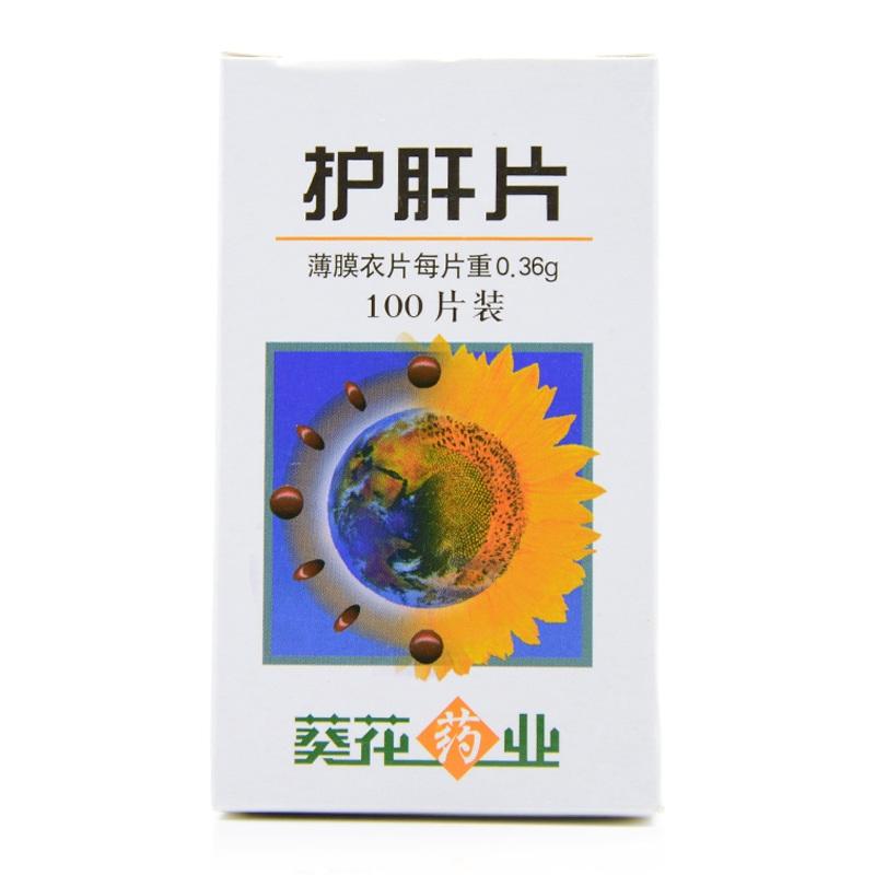葵花 护肝片(薄膜衣片)