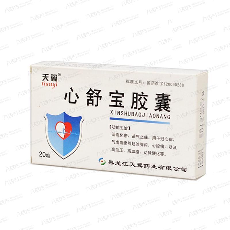 心舒宝胶囊(0.5gx10粒x2板/盒)黑龙江天翼药业有限公司