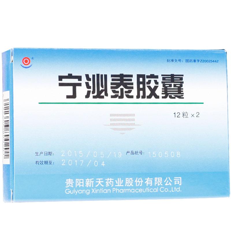 【新天】寧泌泰膠囊(24粒裝)