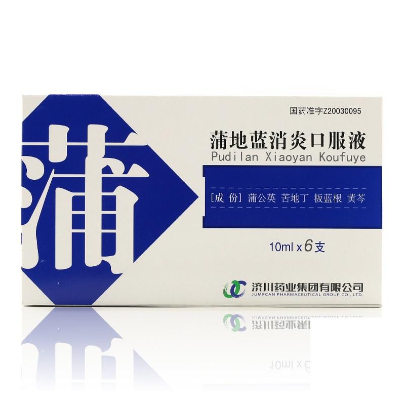 蒲地蓝消炎口服液(10支)-济川药业-清热解毒,抗炎消肿。用于疖肿、腮腺炎、咽炎、扁桃体炎等