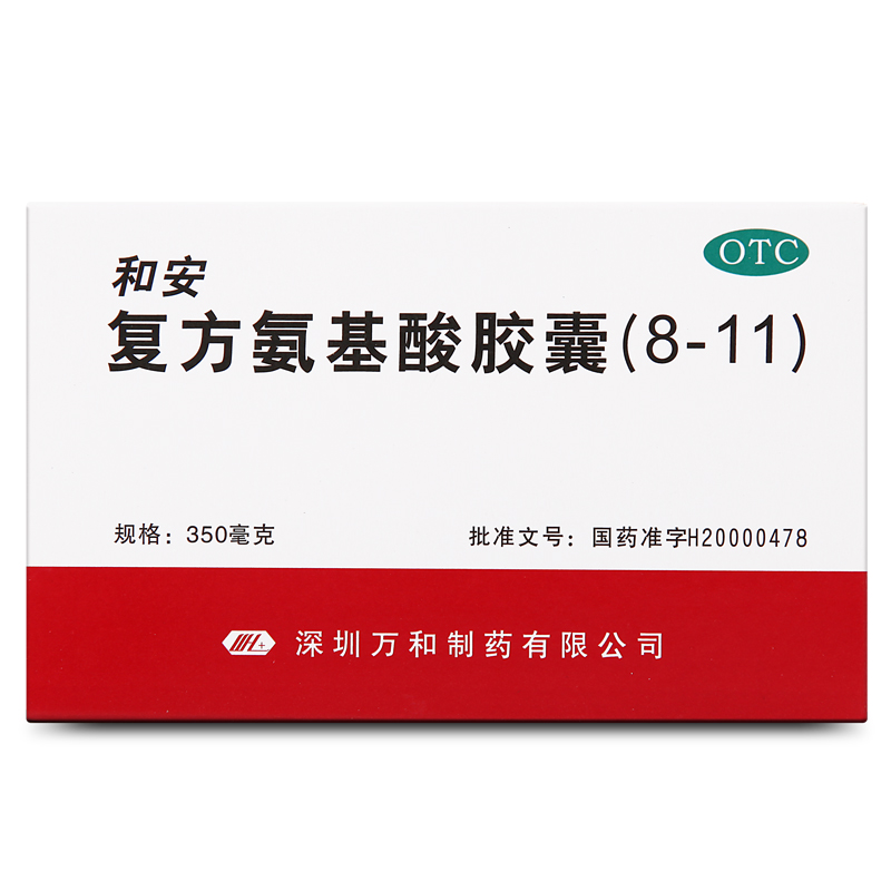 复方氨基酸胶囊(8-11)