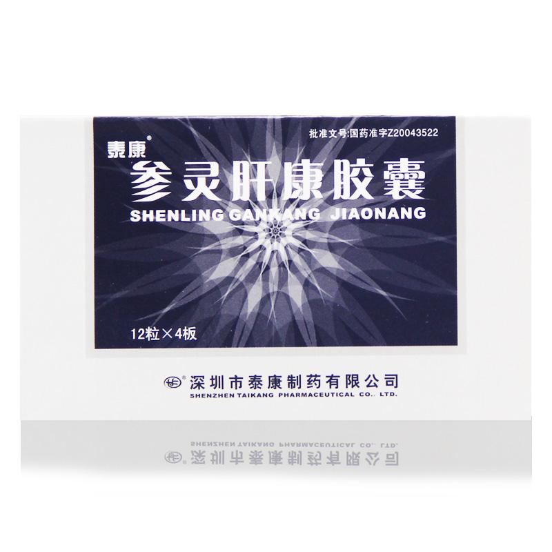 【泰康】 参灵肝康胶囊 (12粒装)-深圳泰康制药