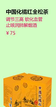 中国化橘红