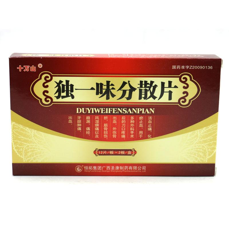【独一味】独一味分散片 0.5g*24片  恒拓集团广西圣康制药有限公司