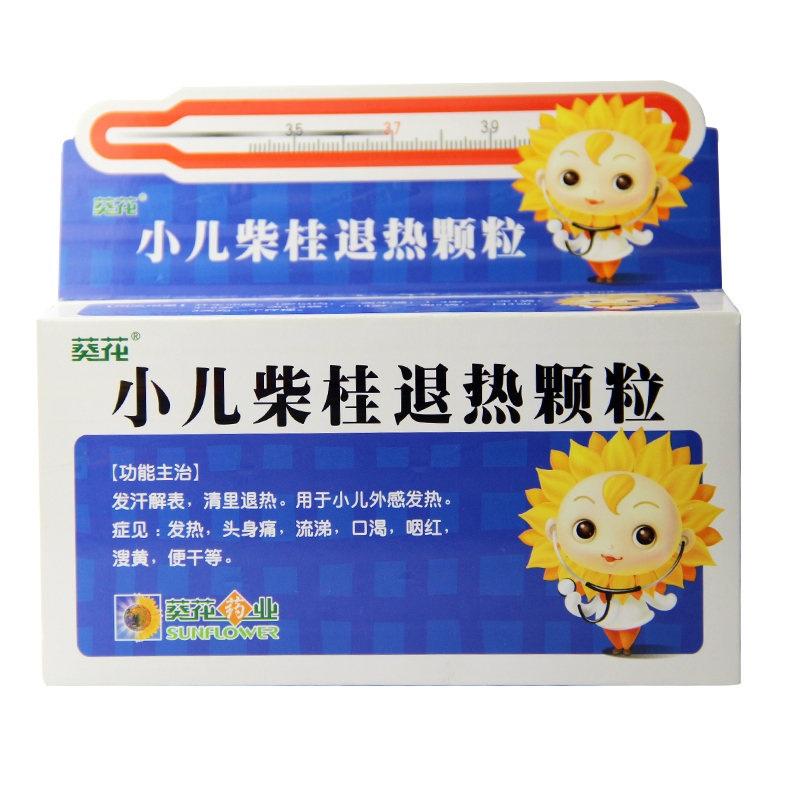 小兒柴桂退熱顆粒