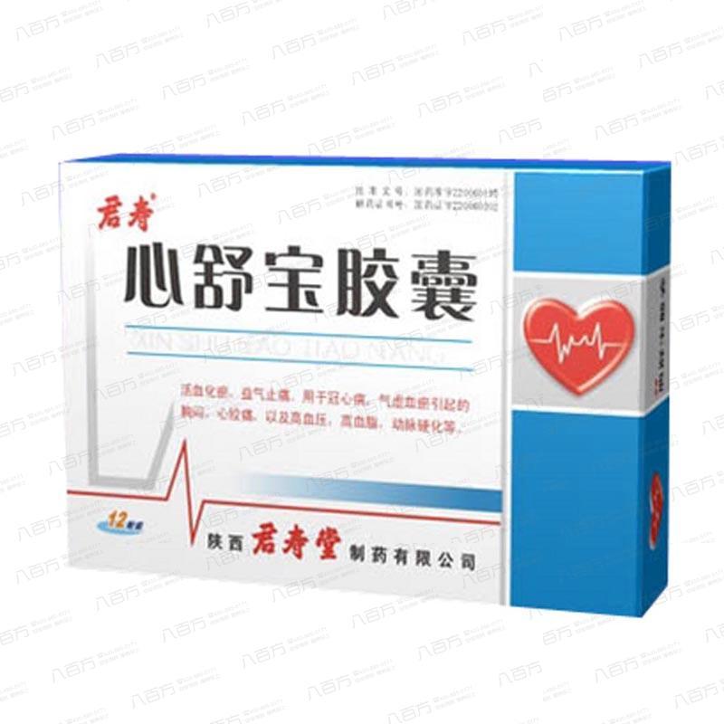 心舒宝胶囊(0.5gx12粒/盒)陕西君寿堂制药有限公司