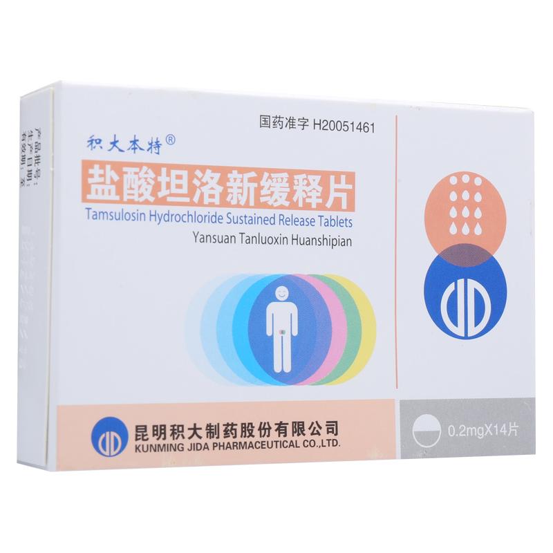 盐酸坦洛新缓释片0.2毫克*14片