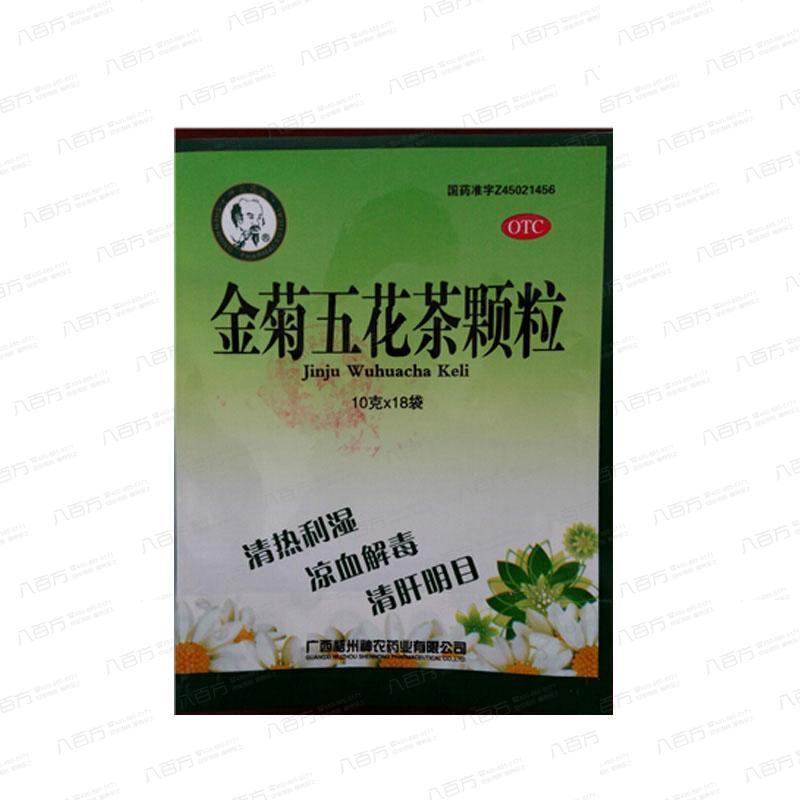 金菊五花茶颗粒(10gx18袋/袋 )广西梧州神农药业有限公司