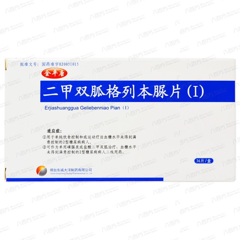 二甲双胍格列本脲片(金平唐)