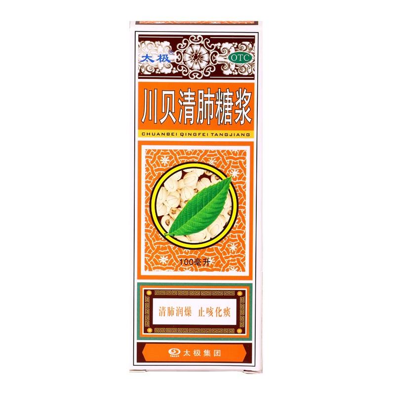 【太极】川贝清肺糖浆(100ml)-极集团四川天诚制药有限公司