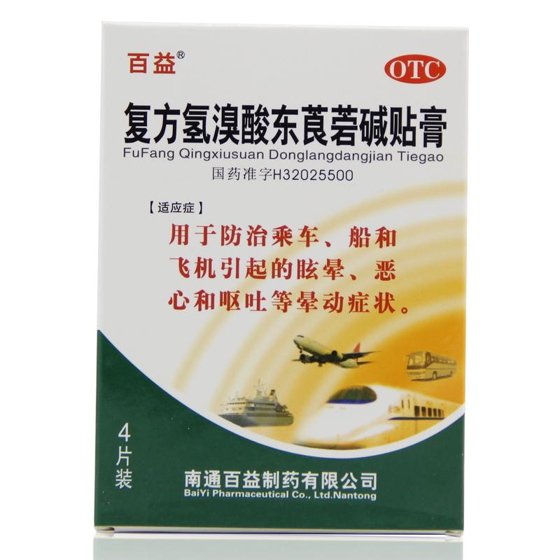 复方氢溴酸东莨菪碱贴膏(百益)