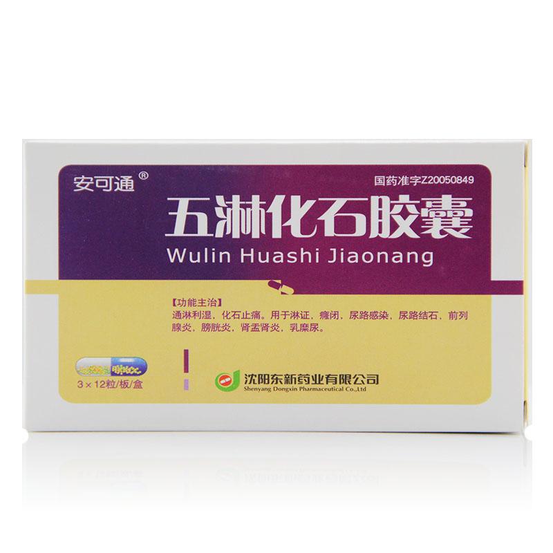 五淋化石膠囊(0.3g*36粒)-沈陽東新藥業有限公司