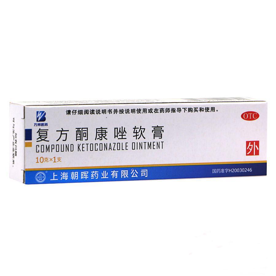 万邦 复方酮康唑软膏 万邦 国药准字H20030246