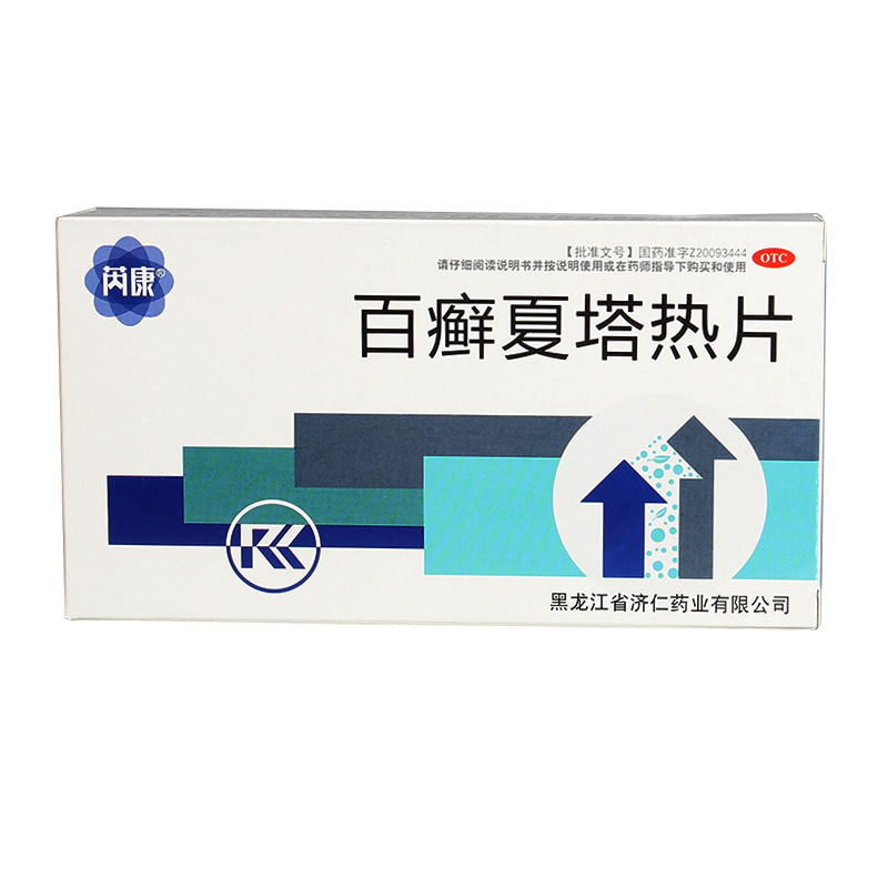 苪康 百癣夏塔热片 黑龙江省济仁药业有限公司
