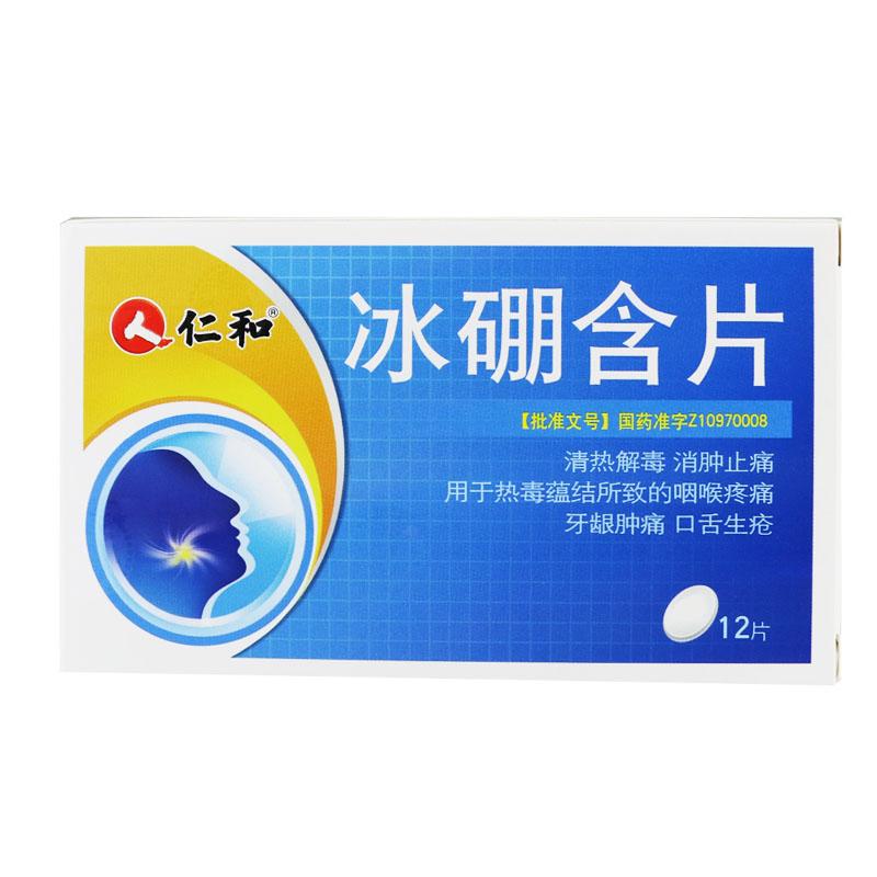 冰硼含片  白云山汤阴东泰药业有限责任公司