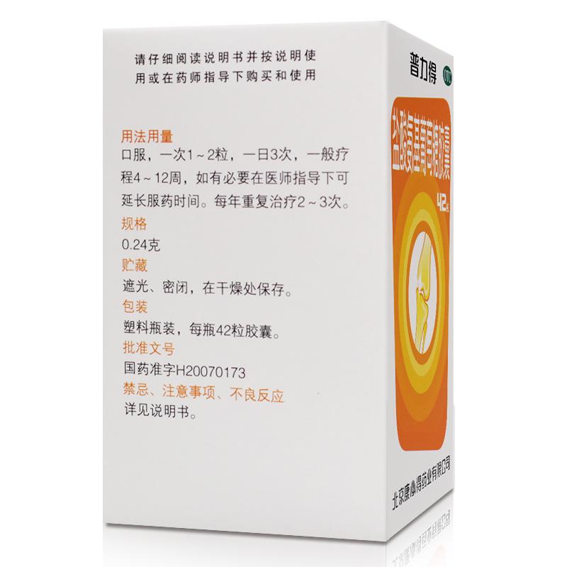 盐酸氨基葡萄糖胶囊(套盒)