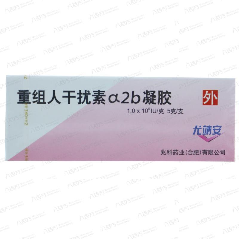 【尤靖安】 重组人干扰素a-2b凝胶 (5克装)兆科药业(合肥)有限公司