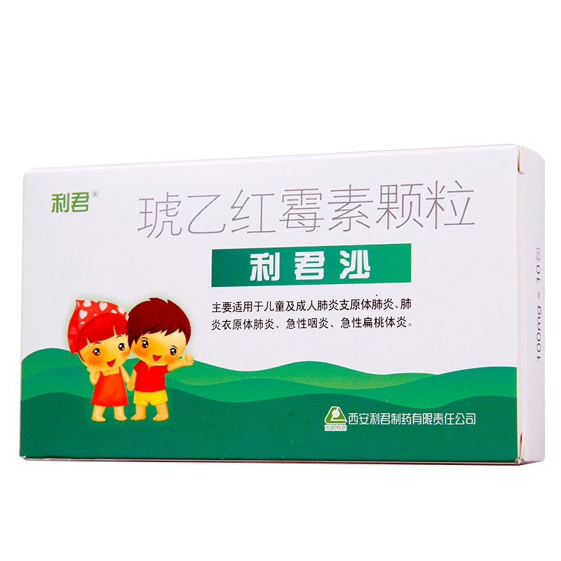 【利君沙】琥乙紅霉素顆粒-西安利君制藥有限責任公司