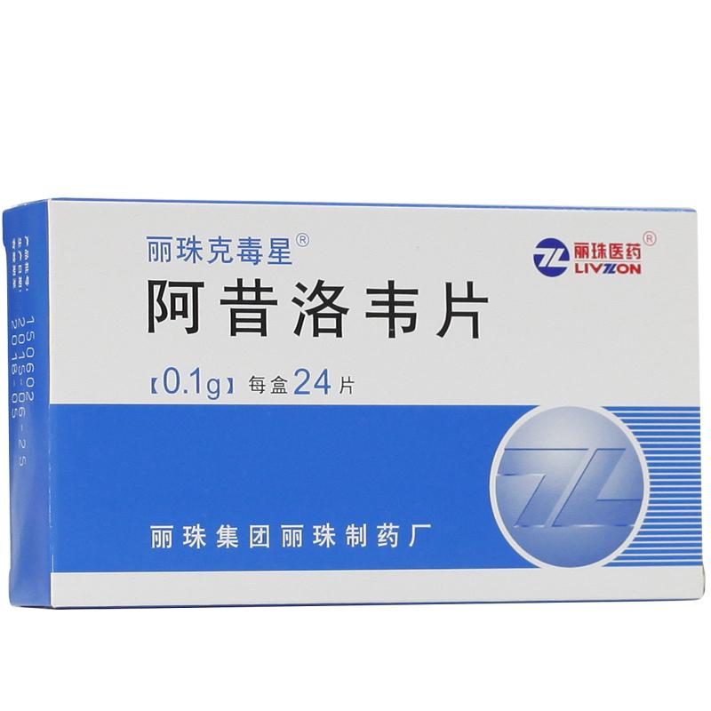 麗珠克毒星 阿昔洛韋片 0.1g*24片