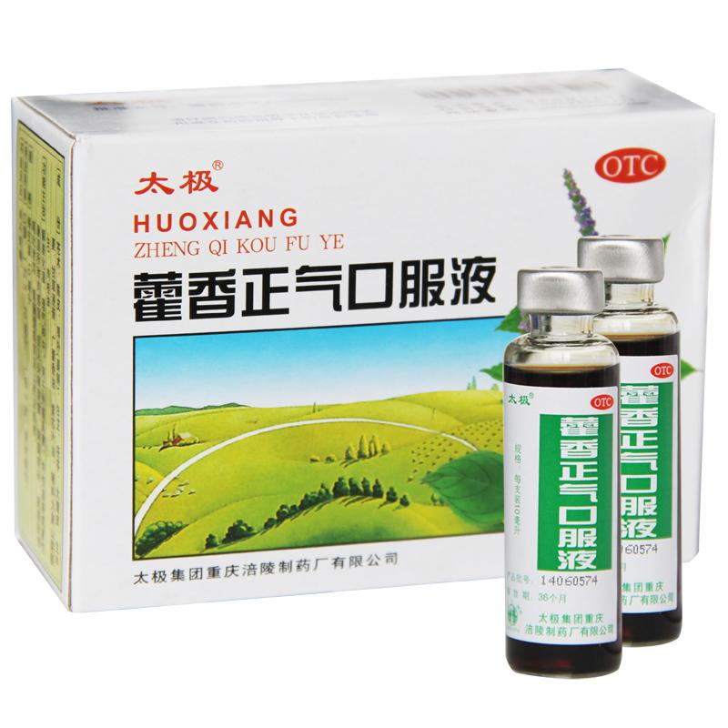 太极  藿香正气口服液(10mlx10支/盒)