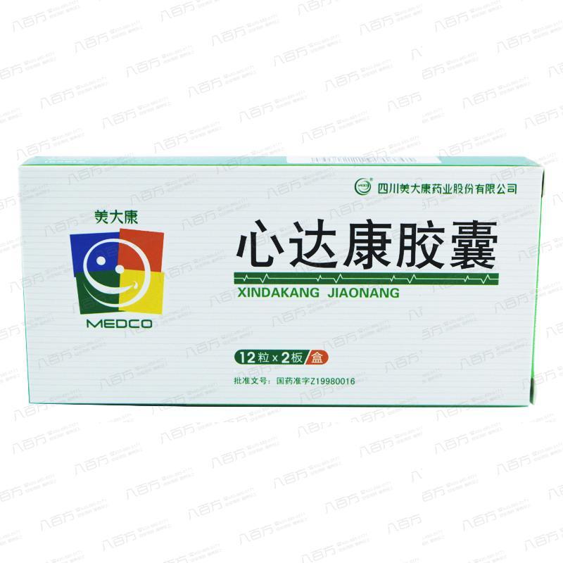 【美大康】心达康胶囊 5mg*24粒 四川美大康药业股份有限公司
