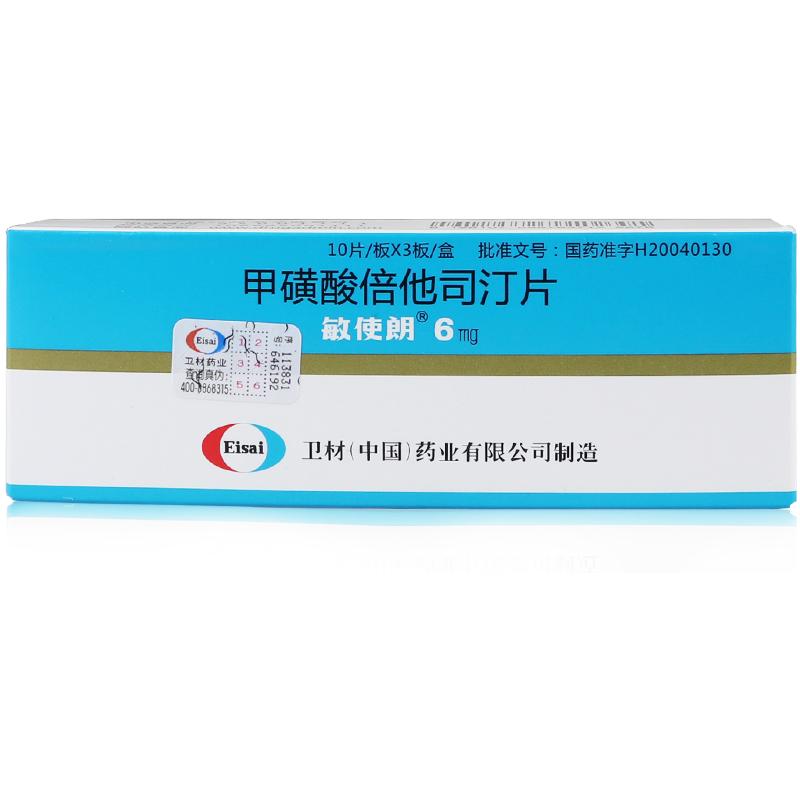 甲磺酸倍他司汀片  卫材(中国)药业有限公司