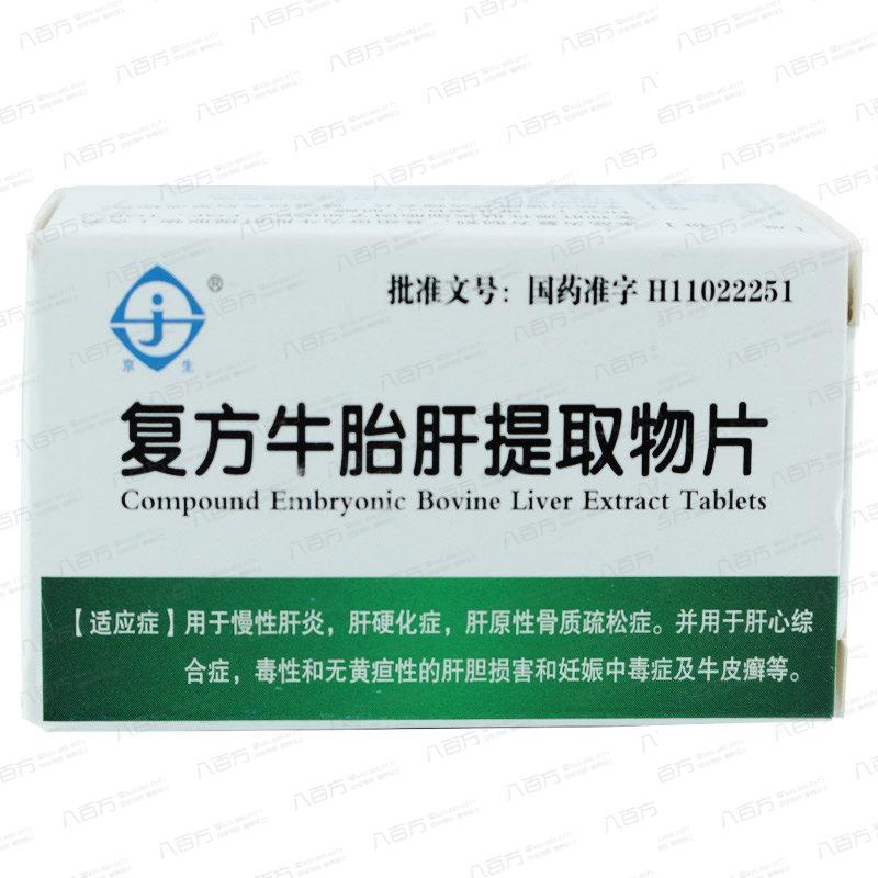 【京生】复方牛胎肝提取物片  40mg*36片 北京第一生物化学药业有限公司