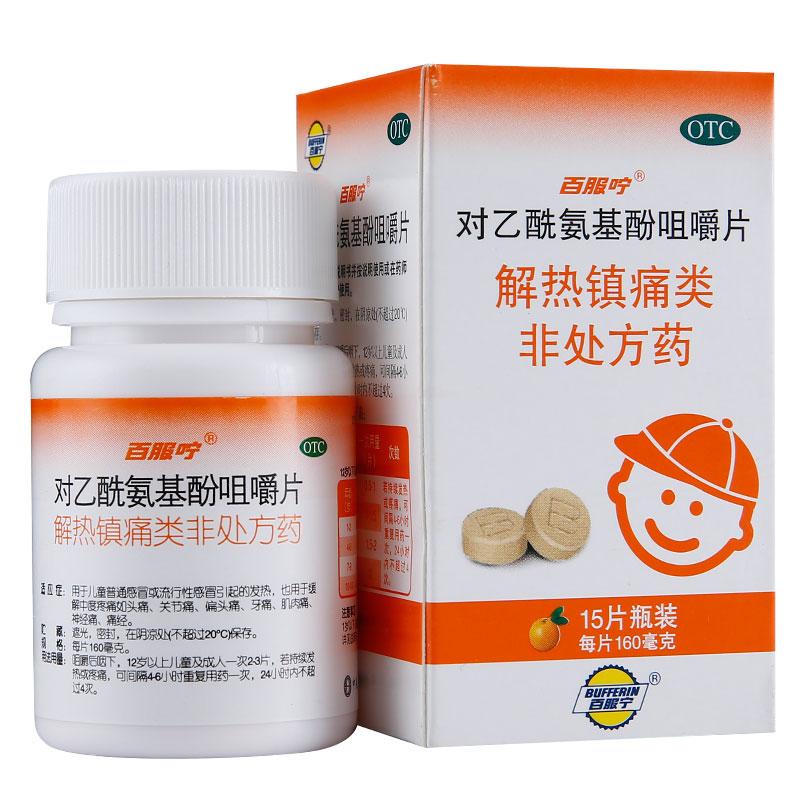 百服咛 对乙酰氨基酚咀嚼片