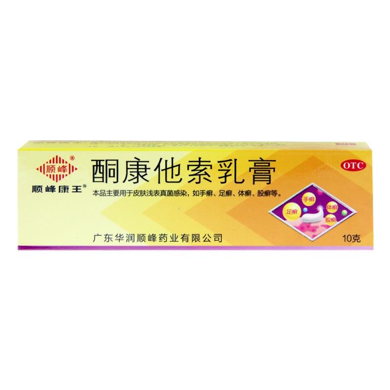 酮康他索乳膏(順峰康王)