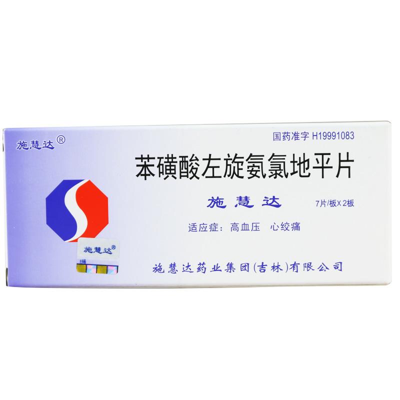 苯磺酸左旋氨氯地平片2.5mg*14片 /盒施慧达药业