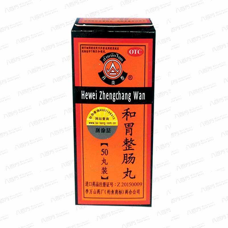 【李萬山】和胃整腸丸—0.2g*50粒/瓶—李萬山藥廠(釣魚商標)兩合公司Lee Buan Soa Dispensary(Fishing Brand)Ltd.,Part.