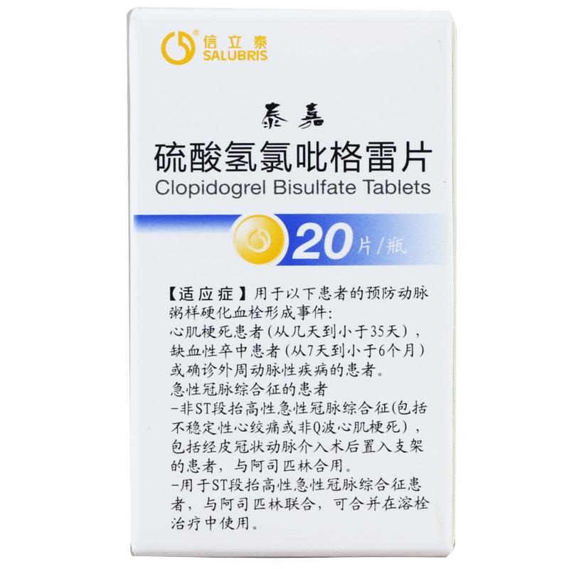 硫酸氢氯吡格雷片价格
