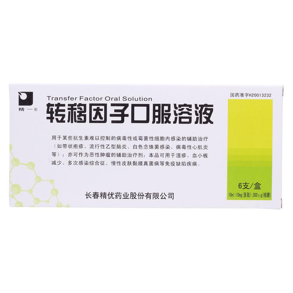 精一 转移因子口服溶液 10ml:10㎎(多肽):300μg(核糖)*6支