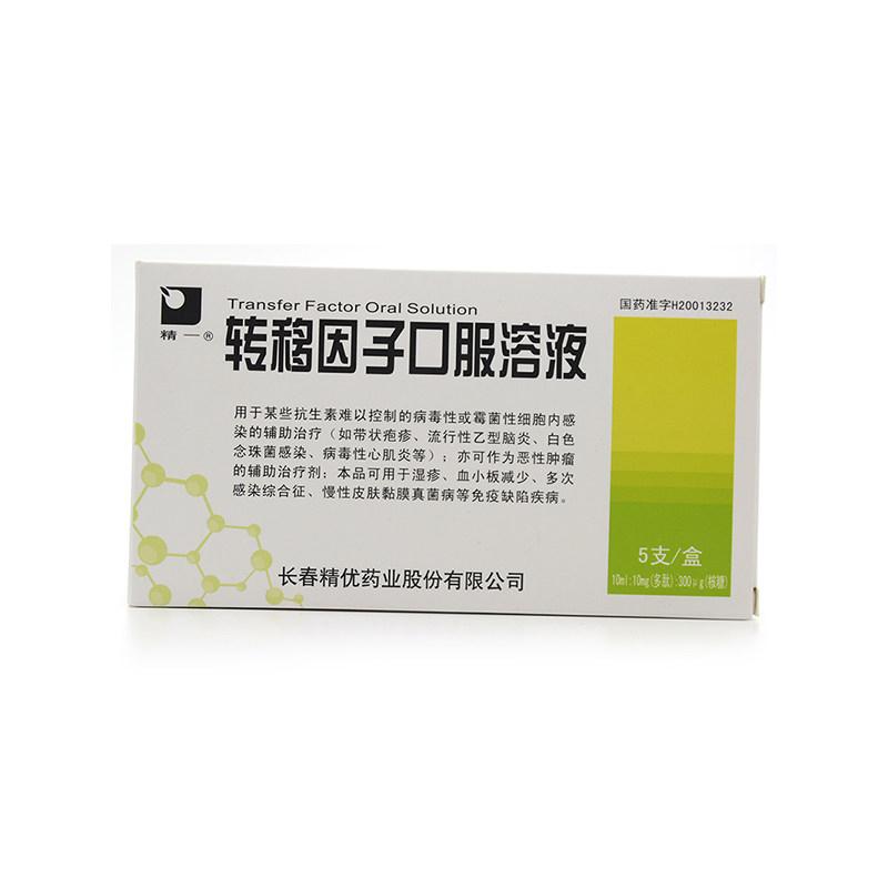 【精一】 转移因子口服溶液 (10毫克 5支装) - 长春精优药业
