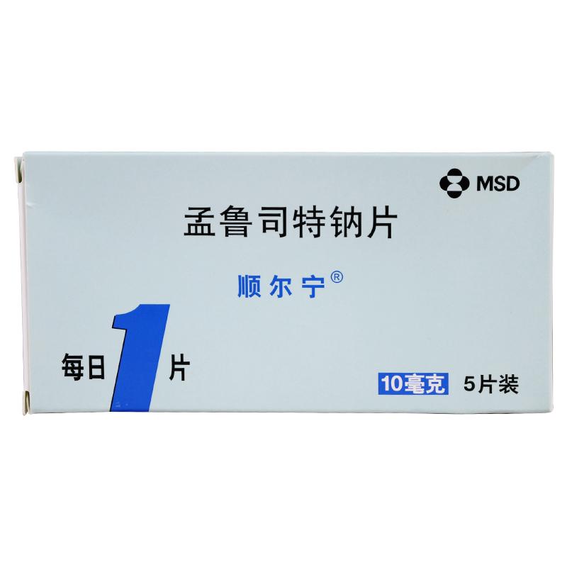 顺尔宁-孟鲁司特钠片