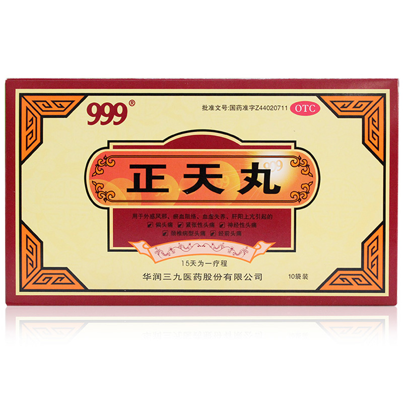 【999】正天丸 6g*10袋 疏風活血,養血平肝,通絡止痛